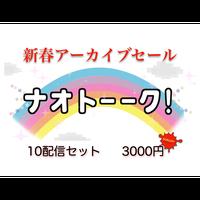 【10配信セット】ナオトーークbyオンライン アーカイブ 対談配信まとめて購入セール