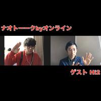 【アーカイブ動画】ゲスト Entertainer Hi2回 2020年4月9日
