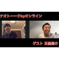 【アーカイブ動画】ゲスト 目黒陽介回 2020年7月13日