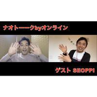 【アーカイブ動画】ゲスト SEOPPI回 2020年10月29日