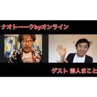 【アーカイブ動画】ゲスト 芸人まこと回 2020年9月3日