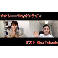 【アーカイブ動画】ゲスト Shu takada回 2020年6月18日