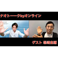 【アーカイブ動画】ゲスト 峯崎圭輔回 2020年7月16日