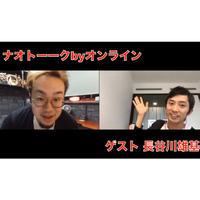 【アーカイブ動画】ゲスト 長谷川雄基回 2020年6月8日