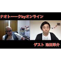 【アーカイブ動画】ゲスト 池田洋介回 2020年5月11日