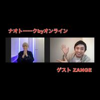 【アーカイブ動画】ゲストZANGE回 2021年3月4日