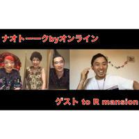 【アーカイブ動画】ゲスト to R mansion回 2020年9月10日
