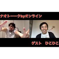 【アーカイブ動画】ゲスト ひこひこ回 2020年6月4日