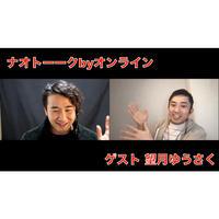 【アーカイブ動画】ゲスト 望月ゆうさく回 2020年12月23日