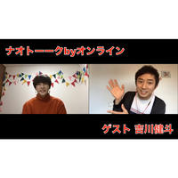 【アーカイブ動画】ゲスト 吉川健斗回 2020年11月10日