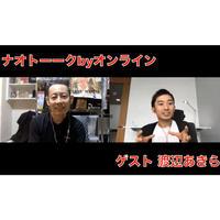【アーカイブ動画】ゲスト 渡辺あきら回 2020年6月30日