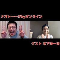 【アーカイブ動画】ゲスト 木下ゆーき回 2020年4月23日
