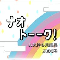 ナオトーーク お気持ち 2000円