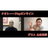 【アーカイブ動画】ゲスト山本光洋回 2021年1月21日