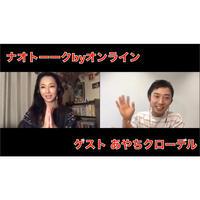 【アーカイブ動画】ゲスト あやちクローデル回 2020年7月27日
