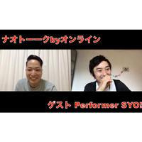 【アーカイブ動画】ゲスト Performer SYO!回 2020年6月11日