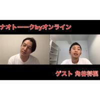 【アーカイブ動画】ゲスト 角谷将視回 2020年7月6日