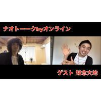 【アーカイブ動画】ゲスト 知念大地回 2020年10月15日