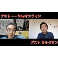 【アーカイブ動画】ゲスト ちゅうサン回 2020年5月7日