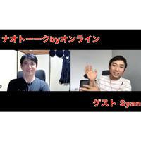 【アーカイブ動画】ゲスト Syan回 2020年8月13日
