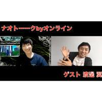 【アーカイブ動画】ゲスト 渡邊翼回 2020年8月27日