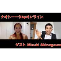 【アーカイブ動画】ゲスト Mizuki Shinagawa回 2020年6月22日