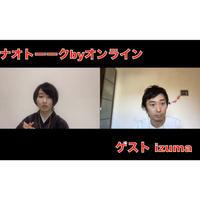 【アーカイブ動画】ゲスト izuma回 2020年5月21日