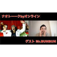【アーカイブ動画】ゲスト Mr.BUNBUN回 2020年12月29日