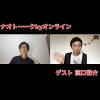 【アーカイブ動画】ゲスト 濱口啓介回 2020年4月30日