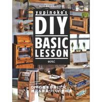 yupinoko's DIY BASIC LESSON(学研)限定ノベルティ付き