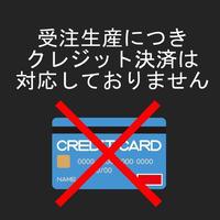 受注生産につきクレジットカード決済は対応しておりません