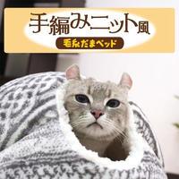 手編みニット風 毛糸だまベッド 猫大喜びのぬくぬく冬用ベッド
