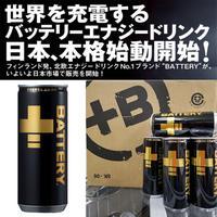 【オープン記念特価/ネットショップ最安値】BATTERY(バッテリー)エナジードリンク 250ml缶×30本入(1ケース) <送料無料>