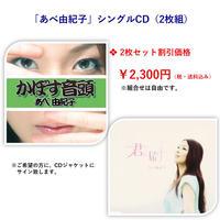 「あべ由紀子」Single CD (2枚組)