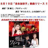 吉永加世子シングルCD「燃えつきて」「明日にワインを」C/W「すべてがパリ」