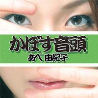 あべ由紀子 「かぼす音頭」  1st single