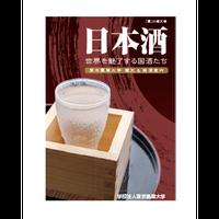 日本酒 世界を魅了する国酒たち