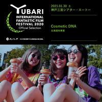 2021.01.30(土) 神戸三宮 シアター・エートー 「Cosmetic DNA」