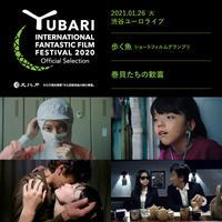 2021.01.26(火) 渋谷 ユーロライブ 「歩く魚」「巻貝たちの歓喜」
