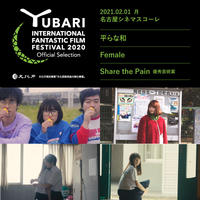 【時間変更】2021.02.01(月) 名古屋シネマスコーレ「平らな和」「Female」「Share the Pain」