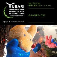 2021.01.29(金) 神戸三宮 シアター・エートー 「みんな!鉄ドンだよ!」