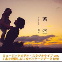 茜空ビデオフルパッケージDVD(MV&スタジオライブver.オフショット付)