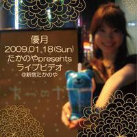 【DVD】ライブ2009.1.18