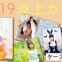 卓上カレンダー2019