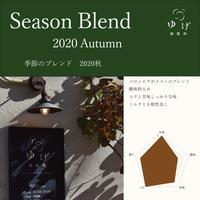 季節のブレンド   2020秋 500g(250g×2)