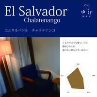 エルサルバドル チャラテナンゴ 500g