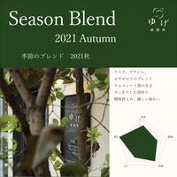 季節のブレンド 2021秋 600g(200g×3)
