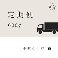 定期便      【中煎り・豆】  200g×3種 合計600g