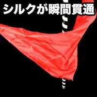 シルクスルーケーン【G0197】Silk Thru Cane