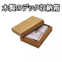 木製カードボックス【A1011】wood card box